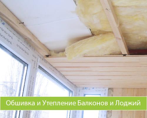 Внутренняя обшивка и утепление балкона в Киеве