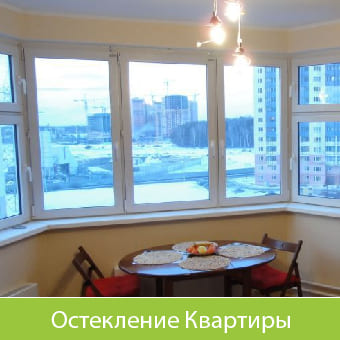 Остекление квартир фото