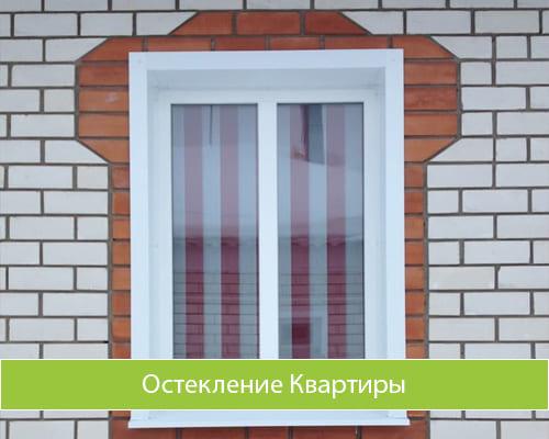 Остекление квартиры: советы по подбору конструкций