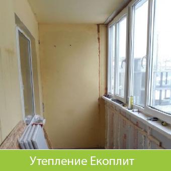 утепление балкона екоплит