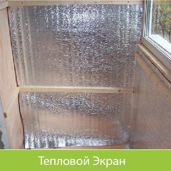 утепление балкона тепловым экраном