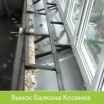 вынос балкона косынка