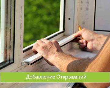 ремонт металлопластиковых окон киев