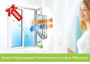 energozberegaushie-steklopaketu-po-cene-obiznuh