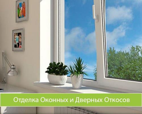 Откосы на окна в киеве
