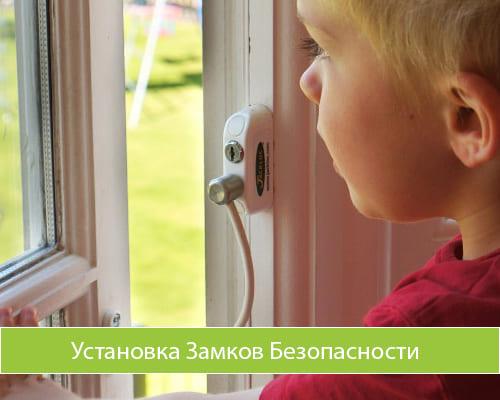 блокираторы на окна от детей