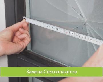 ремонт металлопластиковых окон на троещине киев