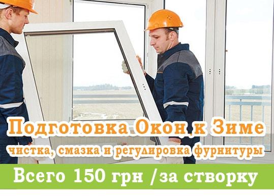 ремонт металлопластиковых окон киев троещина